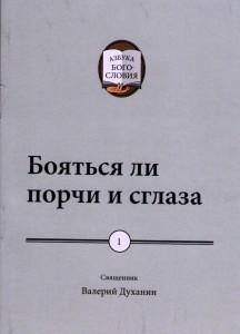 azbukabogosloviyavypusk1_boyatsya-li-porchi