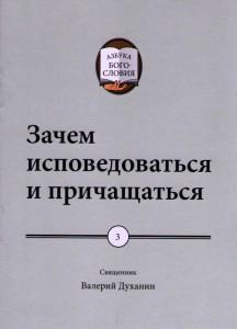 azbukabogosloviyavypusk3_zachem-ispovedovatsya