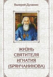 Zhizn Svyatitelya Ignatiya